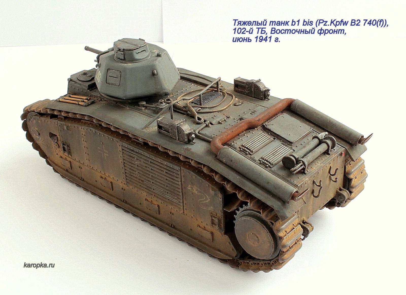 Тяжелый танк B1 bis (Pz.Kpfw B2 740(f)) — Каропка.ру — стендовые ...
