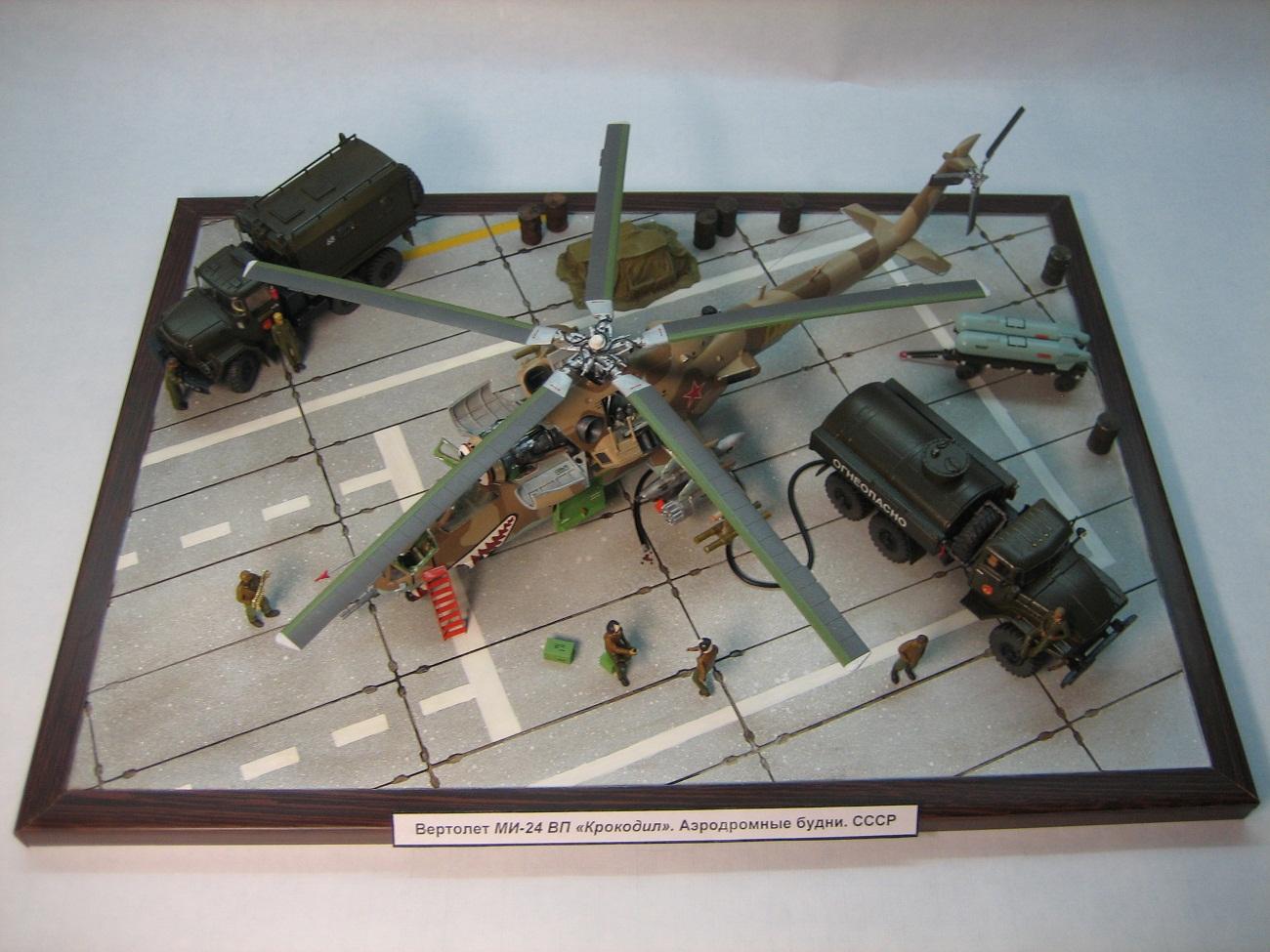 Вертолёт Ми-24 ВП. Аэродромные будни. - Каропка.ру - стендовые модели, военная миниатюра