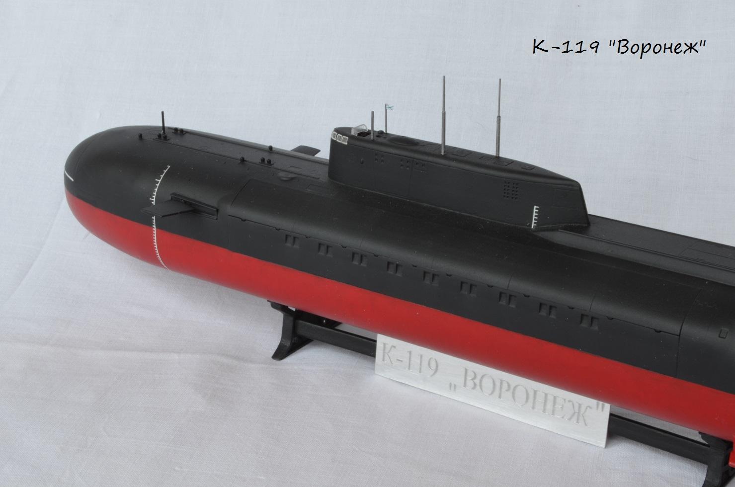 подводная лодка воронеж